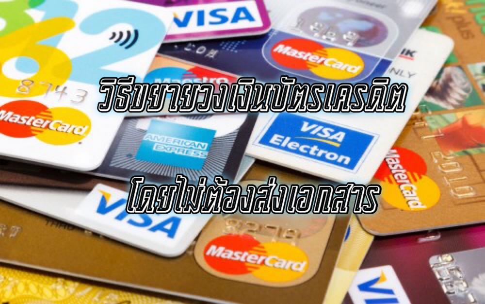 เทคนิควิธี ขยายวงเงินบัตรเครดิตแบบง่ายๆ ไม่ต้องส่งเอกสาร